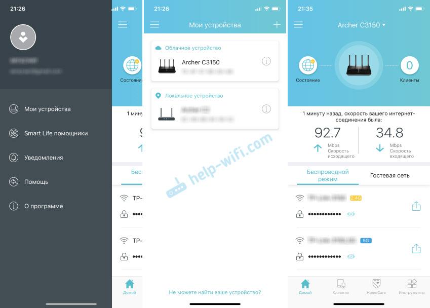 Удалённое управление роутером через приложение TP-Link Tether c телефона