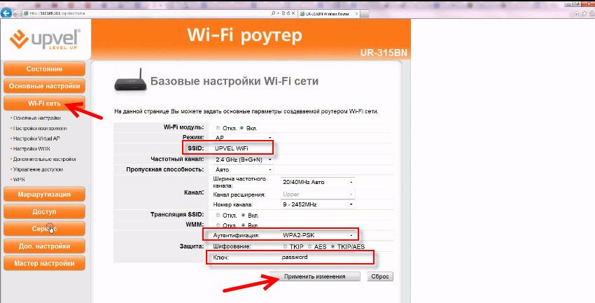 Изменение имени Wi-Fi сети и пароля на UPVEL UR-315BN