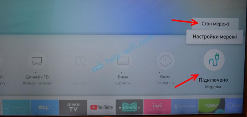 Нет доступа к интернету в Samsung Smart TV