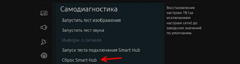 Сброс Smart Hub