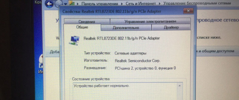 После установки Windows 7 вместо Windows 10 не включается Wi-Fi