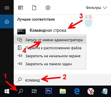 Запуск командной строки для раздачи Wi-Fi