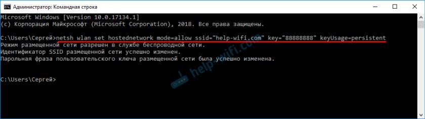 Раздача интернета в Windows по Wi-Fi через командную строку