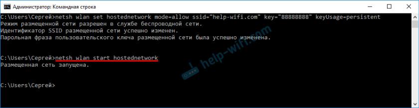 Команда для запуска размещенной сети в Windows