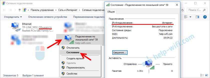 IPv4-подключение Интернет/Без доступа к сети пр раздаче Wi-Fi в Windows