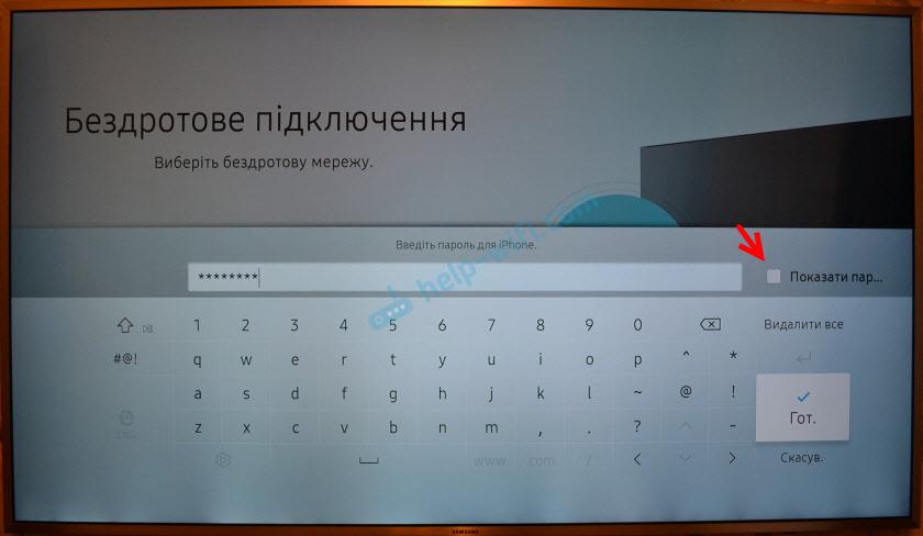 Ошибка пароля при подключении к Wi-Fi на Samsung Smart TV