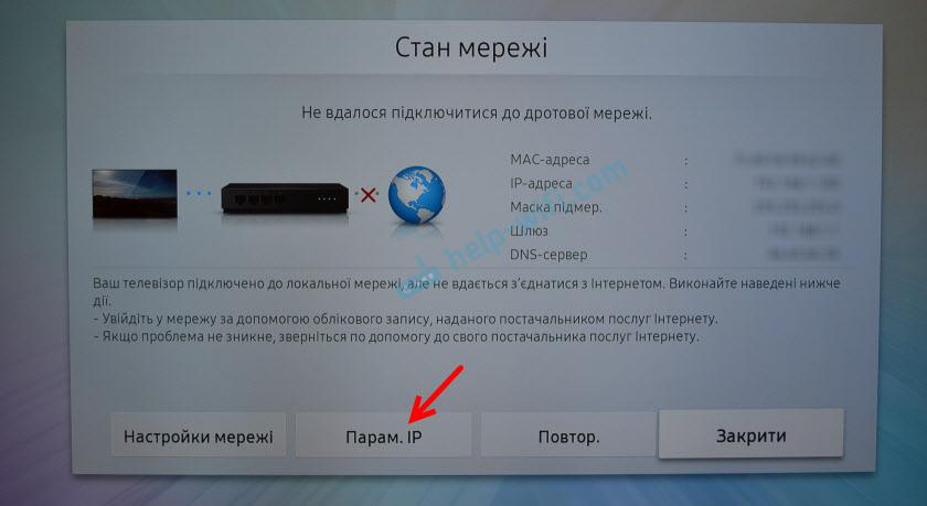 Ручные настройки IP и DNS на телевизоре Samsung