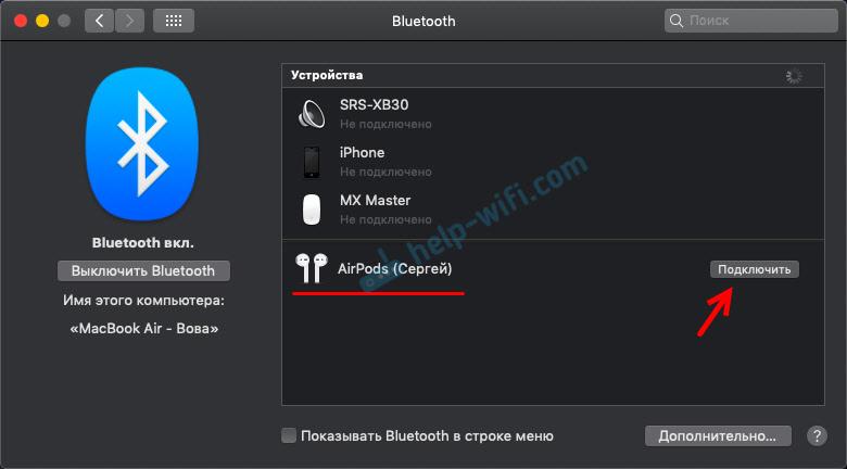 Подключить AirPods к MacBook