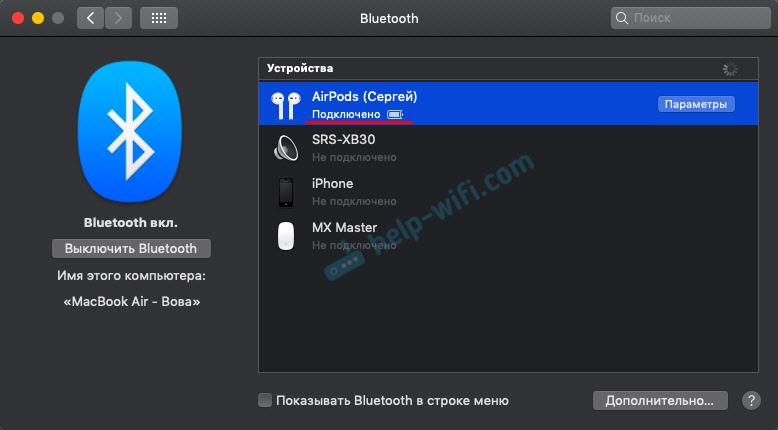 AirPods работают с Макбуком