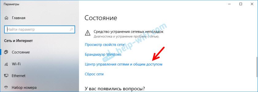 Вспомнить пароль от Wi-Fi в Windows 10