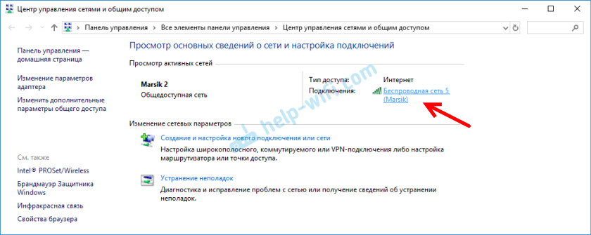 Узнать ключ Wi-Fi в свойствах Windows