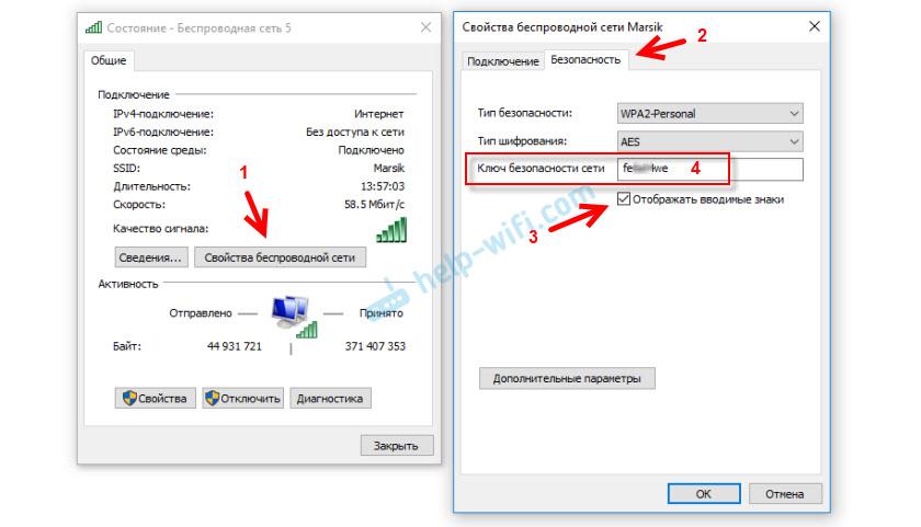 Ключ безопасности сети в Windows 10