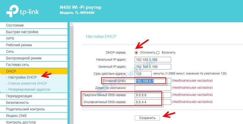Не работает WDS на TP-LINK TL-WR940N