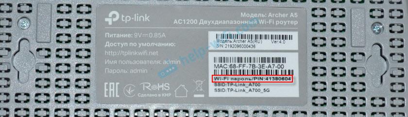 Заводской ключ Wi-Fi сети роутера