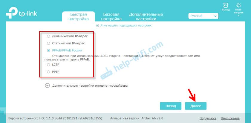 Тип подключения к интернету на TP-Link Archer A6