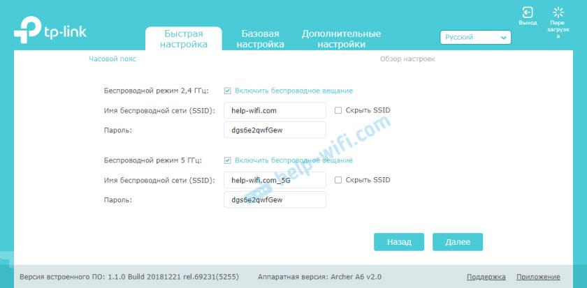 Настройка Wi-Fi и пароля на TP-Link Archer A6
