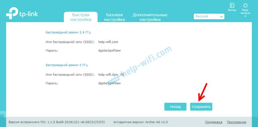 Сохранение параметров роутера