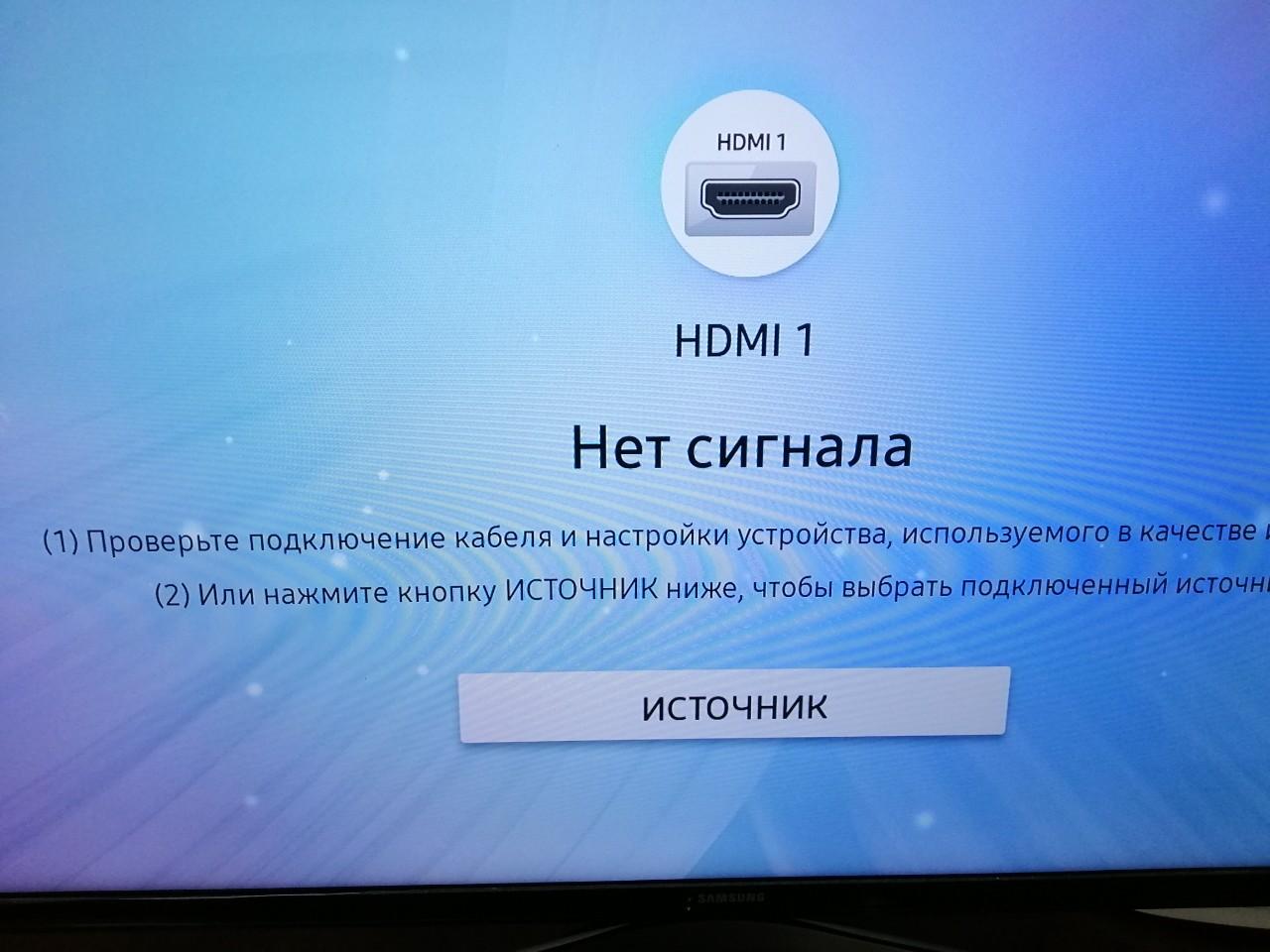 """""""Нет сигнала"""" HDMI на телевизоре Samsung"""
