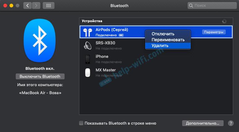 Отключение и удаление наушников Аирподс с компьютера MAC