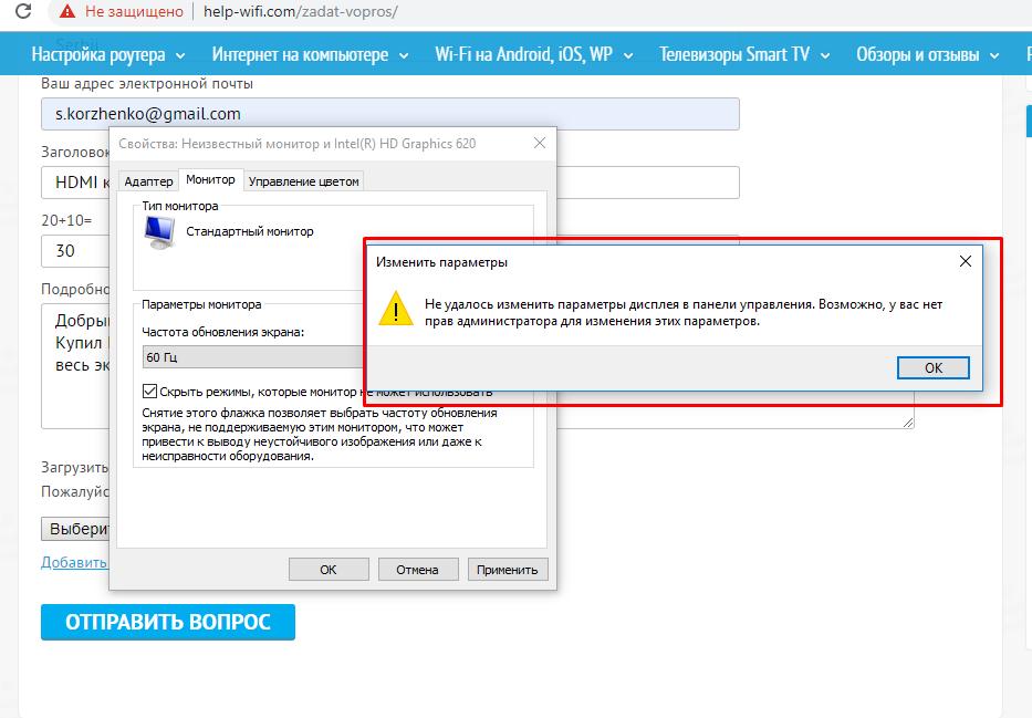 Windows 10: нет прав для изменения частоты обновления экрана