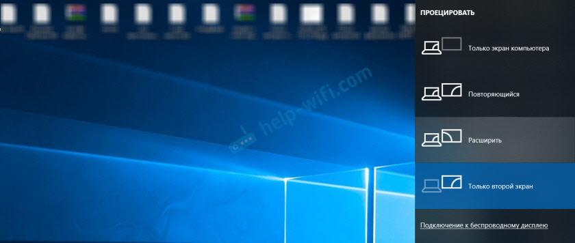 Изменение режима проекции в Windows 10