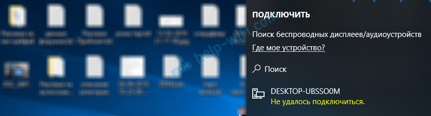 "Ошибка ""Не удалось подключиться"" при проецировании изображения на Windows 10"