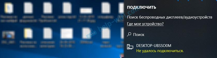 """Ошибка """"Не удалось подключиться"""" при проецировании изображения на Windows 10"""