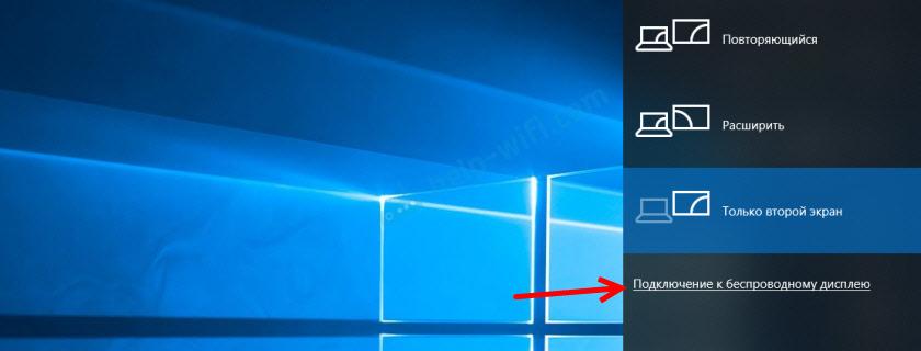 Трансляция изображения на этот компьютер с другого компьютера