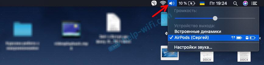 Управление источниками вывода звука на MacBook