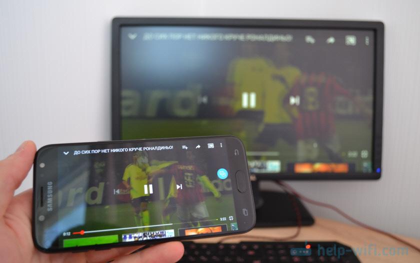 Дублирование экрана телефона на компьютер и ноутбук