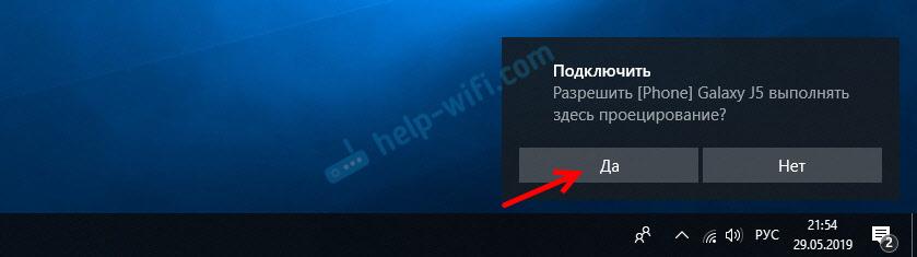 Проецирование экрана с телефона на Windows 10