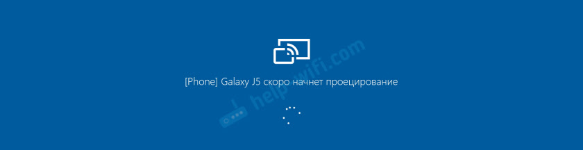 "Windows 10: ""Возникла проблема с проецированием"""