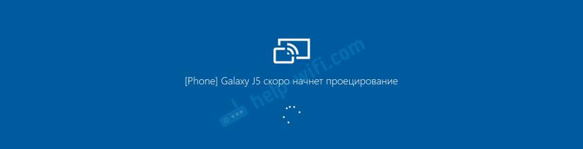Подключение Android-устройства к Windows 10 по Miracast