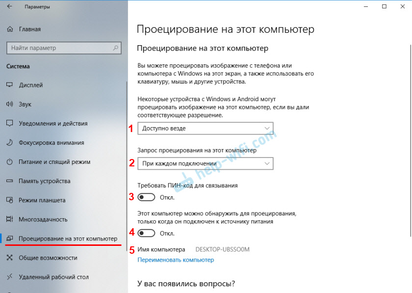 """""""Проецирование на этот компьютер"""" в Windows 10"""