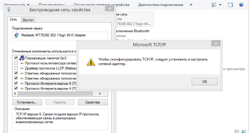 Чтобы сконфигурировать TCP/IP, следует установить и настроить сетевой адаптер в Windows 10