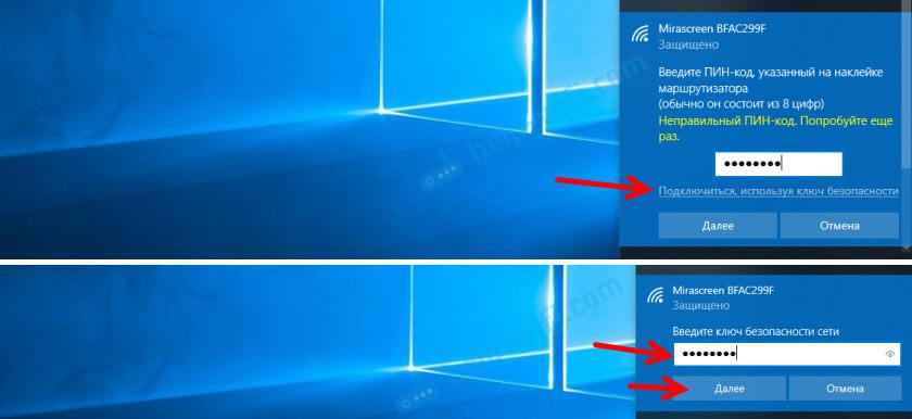 Не удается подключиться к MiraScreen адаптеру