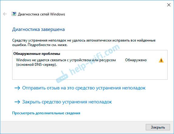 Ошибка: Windows не удается связаться с устройством или ресурсом основной DNS-сервер