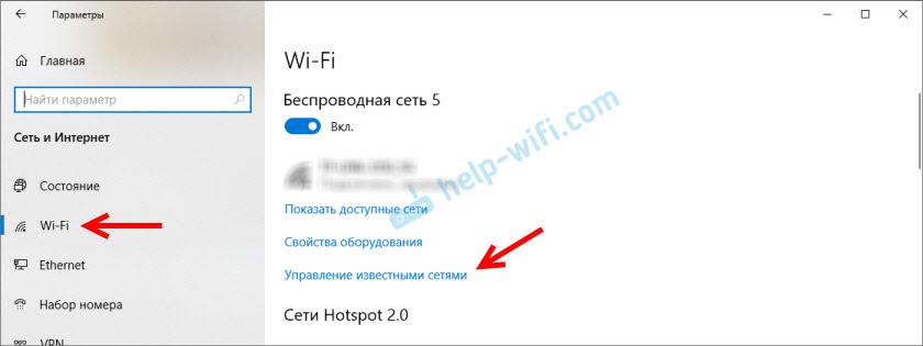 Решение проблемы адаптера беспроводной сети в Windows 10