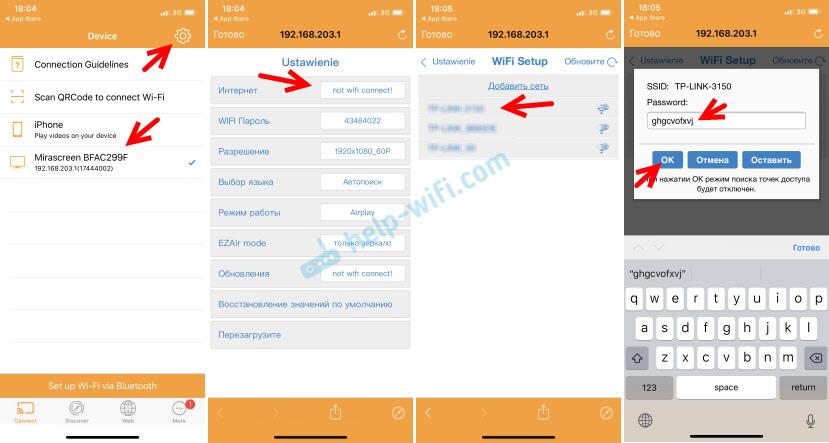 Подключение MiraScreen к Wi-Fi роутеру через телефон