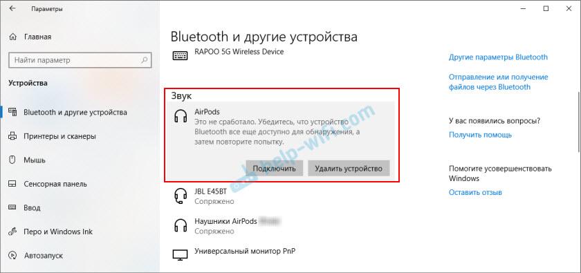 Это не сработало. Убедитесь что устройство Bluetooth все еще доступно для обнаружения, а затем повторите попытку
