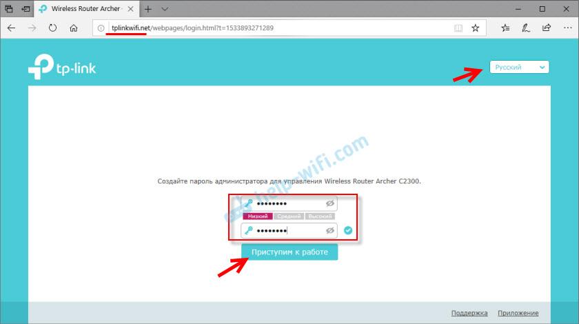 Установка пароля администратора