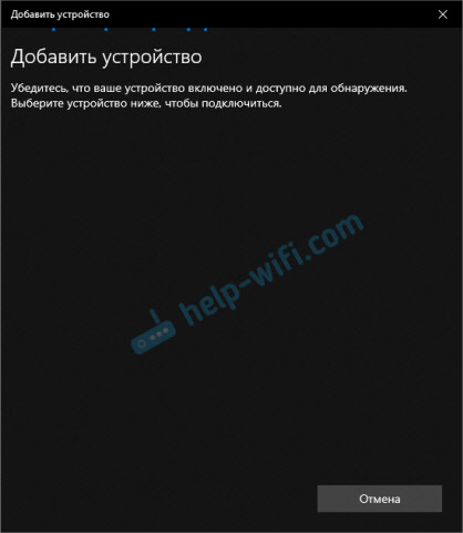 Windows не видит Bluetooth наушники