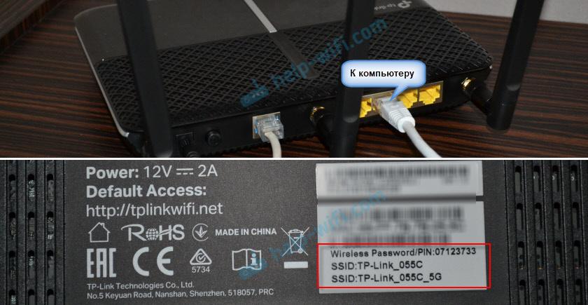 Соединение TP-Link Archer C2300 с ПК и заводская информация Wi-Fi сети