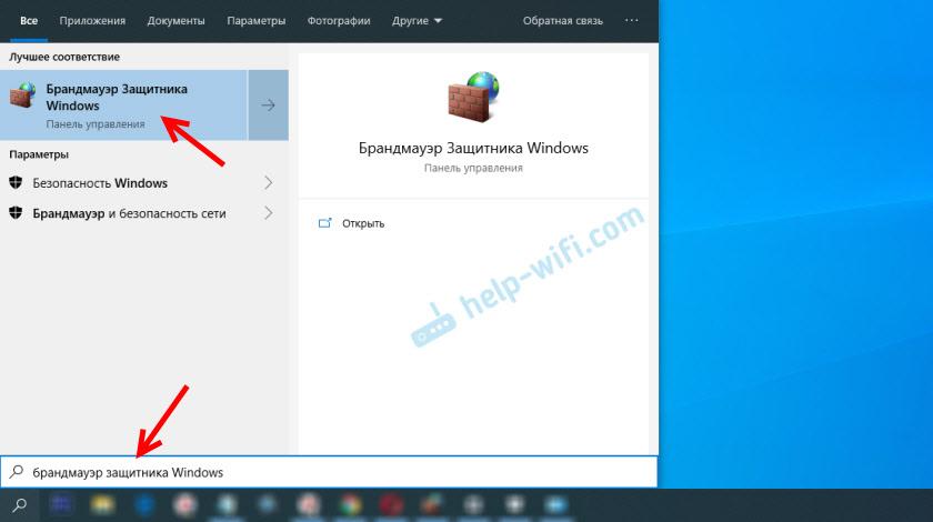 Windows 10 блокирует доступ к интернету во всех браузерах кроме стандартного