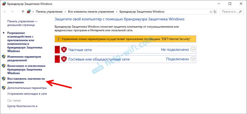 В Windows 10 брандмауэр блокирует интернет в браузерах