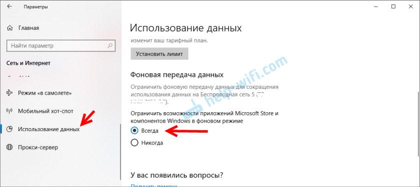 Windows 10: ограничение на использование трафика в фоновом режиме