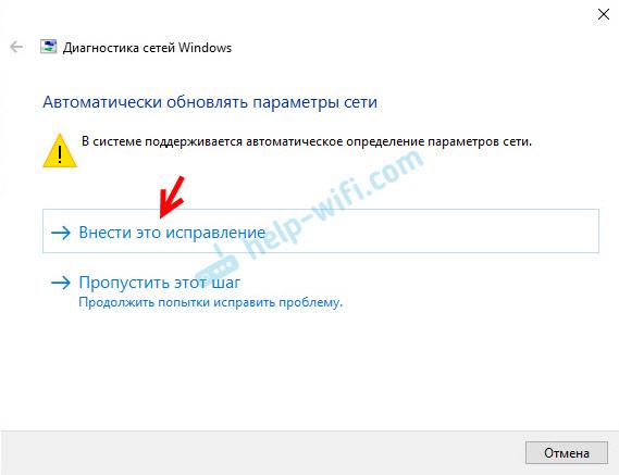 Автоматически обновлять параметры сети в Windows 10