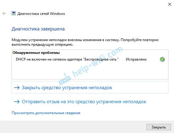 Исправление проблемы с настройками DHCP сетевого адаптера в Windows 10