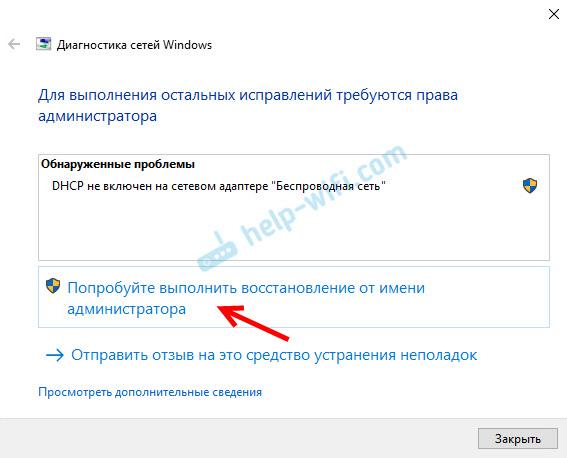 "Решение ошибки ""DHCP не включен на сетевом адаптере"""