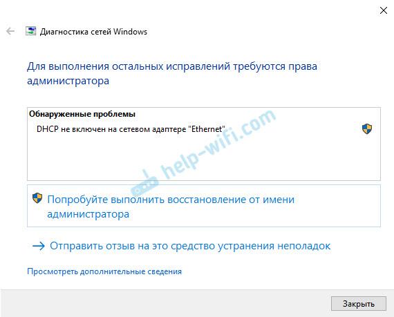 DHCP не включен на сетевом адаптере Ethernet в Windows 10 и Windows 7
